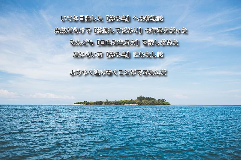 【夢の島】への【航海と行き方】を伝える【後悔しない生き方】