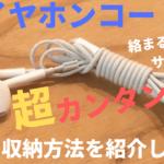 【イヤホンコード】超カンタン!! 収納方法をご紹介